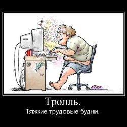 http://www.raskrutka.by/userfiles/img/articles/__thumbs__/639923_troll_tn1.jpg